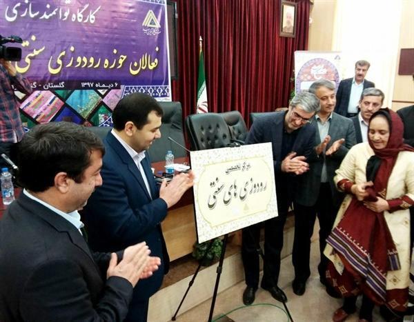 کارگاه توانمندسازی فعالان رودوزی های سنتی استان گلستان برگزار گردید