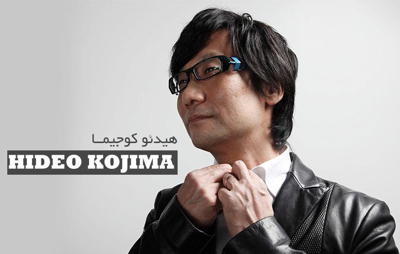 هیدئو کوجیما؛ نابغه داستان سرایی صنعت بازی