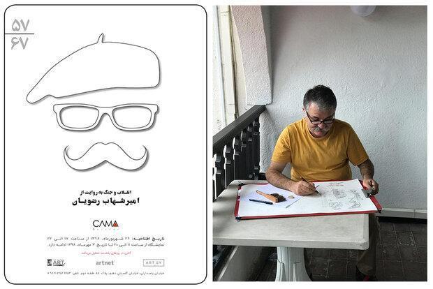 امیرشهاب رضویان با نقاشی هایی از انقلاب و جنگ به کاما می آید