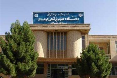 ریزش باران از سقف دانشگاه علوم پزشکی کرمان