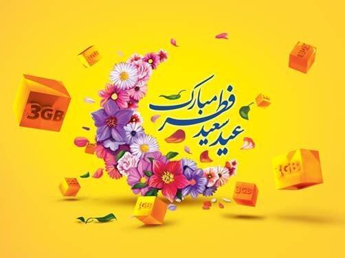 شگفتانه و تکان شگفت انگیز؛ پیشنهاد ویژۀ عید فطر برای ایرانسلی ها