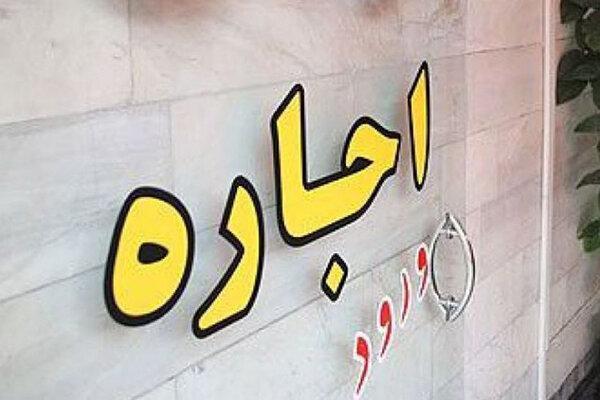 افزایش بیش از 15 درصد اجاره بها در بوشهر ممنوع شد