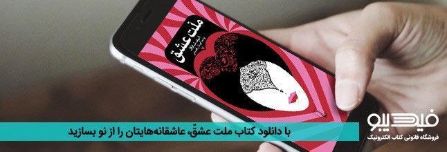 راز اشعار مولانا را در دانلود کتاب ملت عشق بخوانید