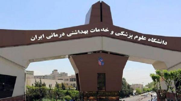مهلت ارسال آثار به جشنواره آموزشی دانشگاه علوم پزشکی ایران اعلام شد